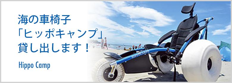 海の車椅子「ヒッポキャンプ」貸し出します!