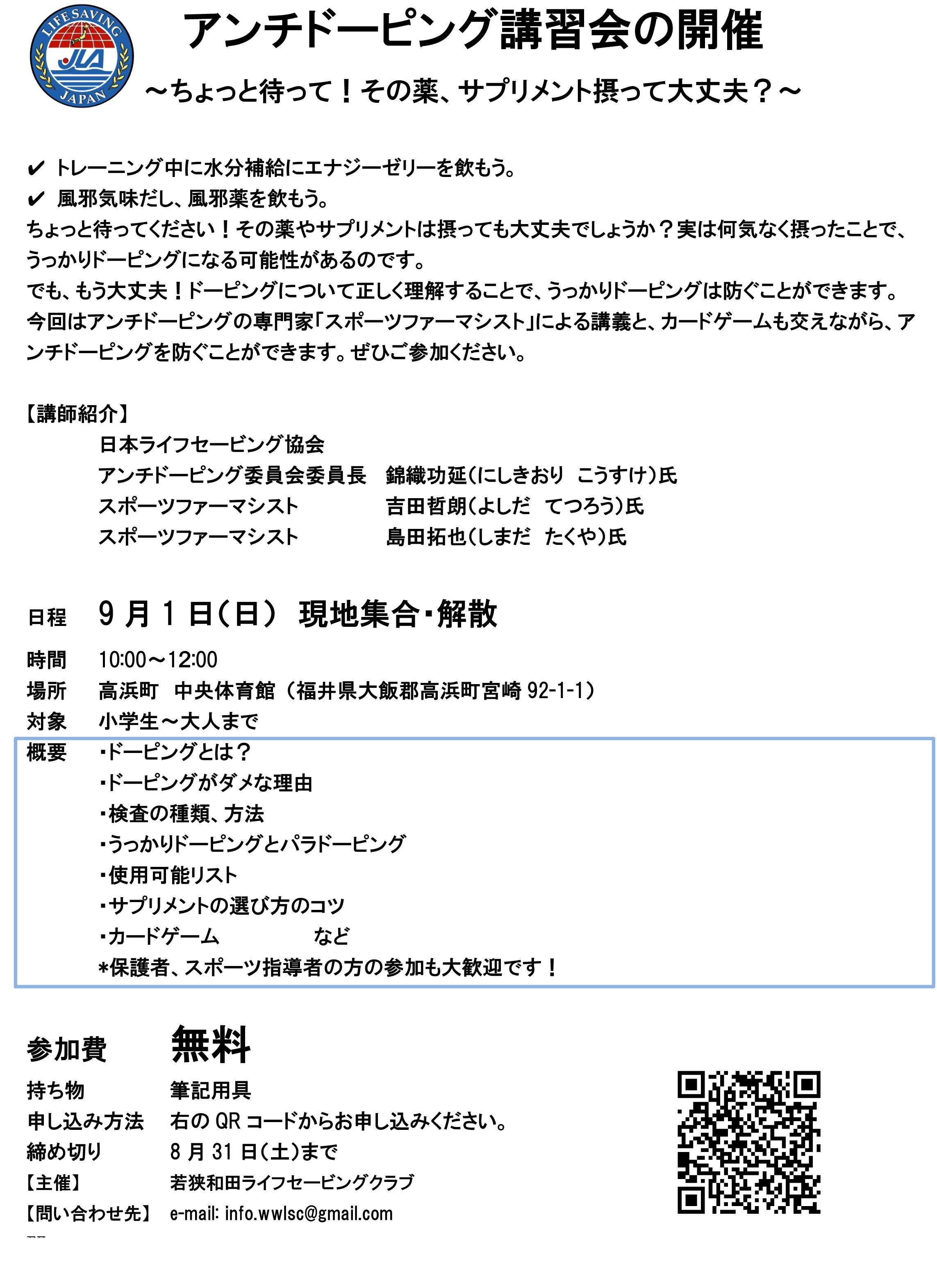 9月1日(日)イベント開催!!